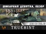 AMX M4 mle. 51 — Шикарная девятка. Обзор танка, плюсы и минусы