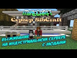 Minecraft выживание на сервере с модами Играем c модами Industrial Craft2, Immersive Engineering
