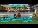 Minecraft выживание на сервере с модами /Играем c модами Industrial Craft2, Immersive Engineering