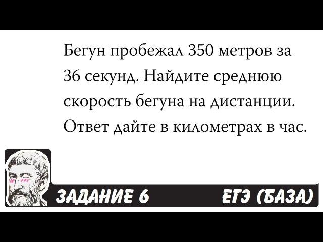 🔴 Бегун пробежал 350 метров за 36 секунд ... | ЕГЭ БАЗА 2018 | ЗАДАНИЕ 6 | ШКОЛА ПИФАГОРА