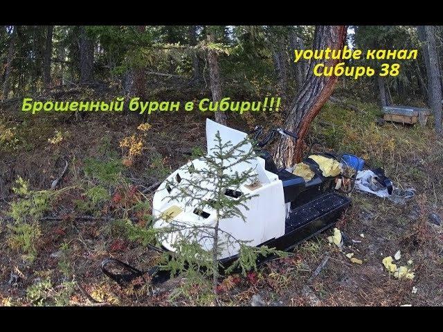 Брошенный Буран в Тайге в Сибири Шок находка