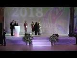 Награждение Юлианы Ян в конкурсе Женщина года 2018