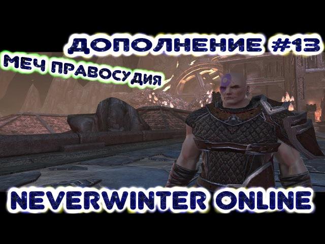 Дополнение 13 Меч Правосудия Neverwinter Online прохождение
