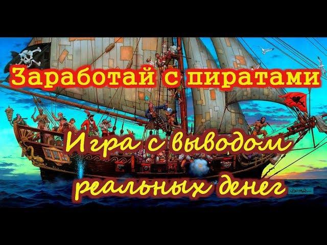 Пираты карибского моря - игра с выводом денег . Обзор