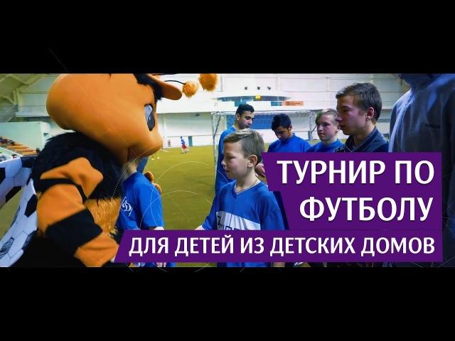Футбол для детей с детских домов Благотворительность Alpha Cash