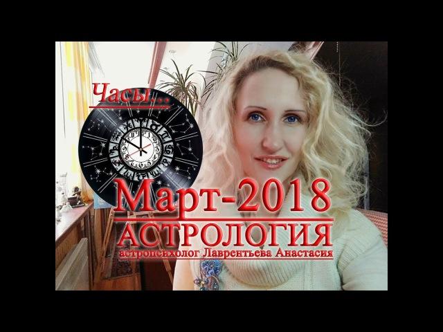 Март 2018 Астрология Равноденствие Ретроградность Элонгация и Часы