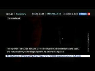 Новости на «Россия 24»  •  Олег Газманов попал в ДТП в Пермском крае