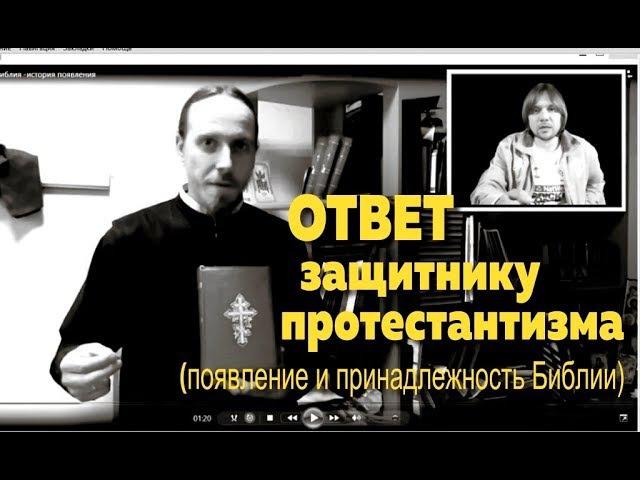 Ответ защитнику протестантизма (появление и принадлежность Библии)