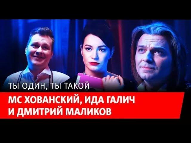 Дмитрий Маликов MC Хованский и Ида Галич Ты один ты такой текст
