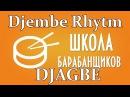Rhytm for Djembe Djagbe Ритм для джембе Дьягбе