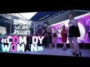 Причал 22 Концерт Comedy Woman 15/07/17