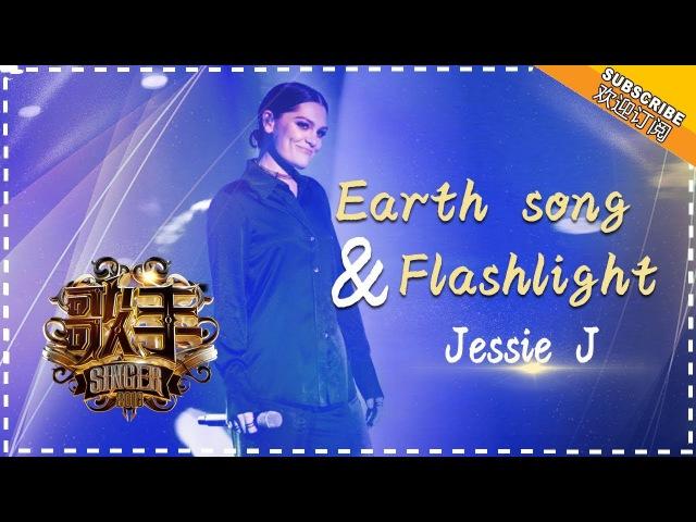 Jessie J《Earth songFlashlight》- 个人精华《歌手2018》第4期 Singer2018【歌手官方频道】