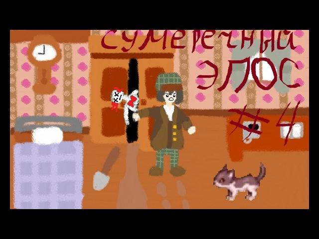 Let's Play Сумеречный эпос (夕暮れ叙事詩) [Глава 4: Игры разума! Топ произведение! Лесная ...