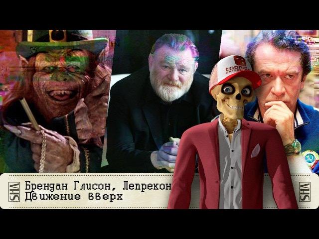 Бессмертное Кино (12.01.18) Брендан Глисон, Движение вверх, Лепрекон
