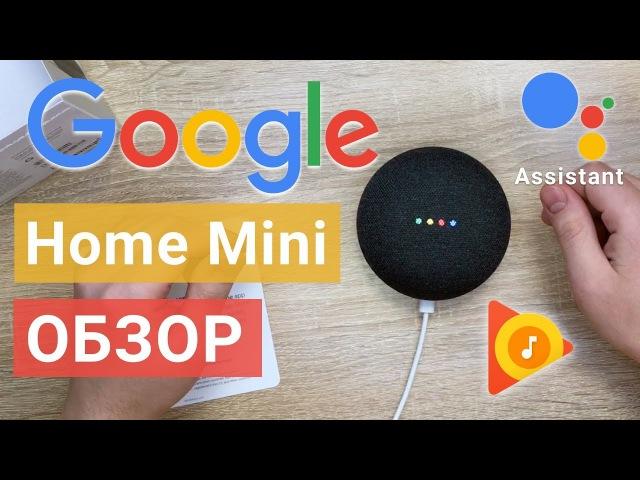 Google HOME Mini умная колонка