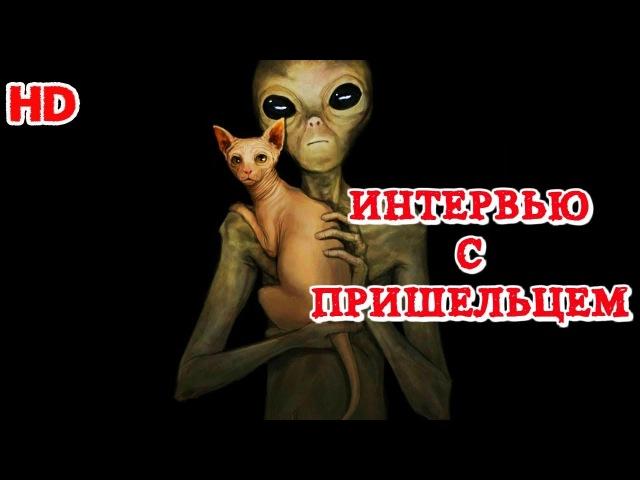 Зона 51 | ИНТЕРВЬЮ С ПРИШЕЛЬЦЕМ.(документальный фильм) » Freewka.com - Смотреть онлайн в хорощем качестве