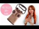 ♥ Чехол для телефона крючком ♥ Мастер-класс ♥ Crochet mobile case bag ♥ Crochetka design DIY