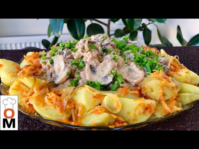 Вкуснейший Обед На Большую Семью   Картофель с Грибами и Печенкой   Lunch Ideas/ Ольга Матвей