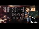 Minecraft сериал Вне зоны времени 2 серия