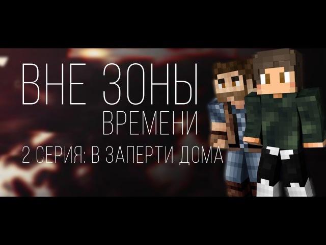 Minecraft сериал Вне зоны времени | 2 серия