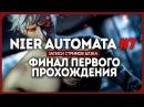 ОООРЕЕЕВААА Финал первого прохождения и начало второго Nier Automata 7 HARD