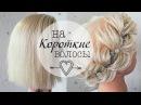 Прически на КОРОТКИЕ ВОЛОСЫ КАРЕ Прическа на 14 февраля 💛 Valentines Hairstyles for Short Hair