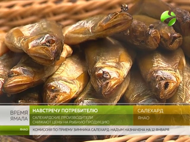 Салехардский комбинат сбросил цены на рыбу
