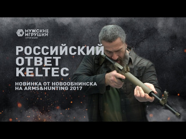 Ответ санкциям: АСК-17-9 надежная замена Kel-Tec SUB-2000 от Новообнинска и АСИКИ