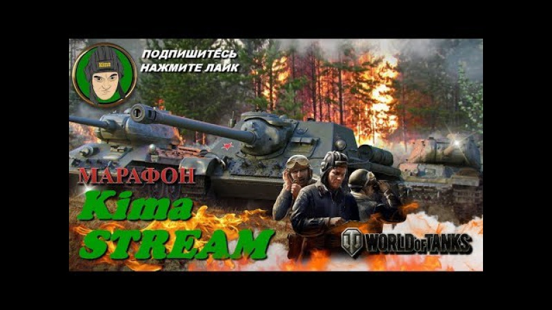 Kima STREAM - 💥World of tanks 💥 Качаем СССР
