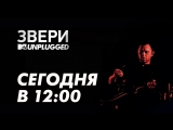 Рома Зверь для MTV Russia | MTV Unplugged | 20 августа