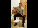 Юля и Павел - песень 5