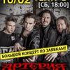 10.02 Артерия - Большой концерт по заявкам!