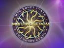 Кто хочет стать миллионером? (11.06.2017) Евгений Сухомлинов