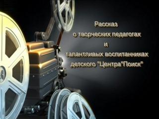 """Муниципальное бюджетное учреждение дополнительного образования """"Центр """"Поиск"""""""