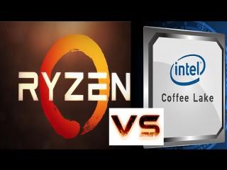 Выход Coffee Lake - удар по AMD