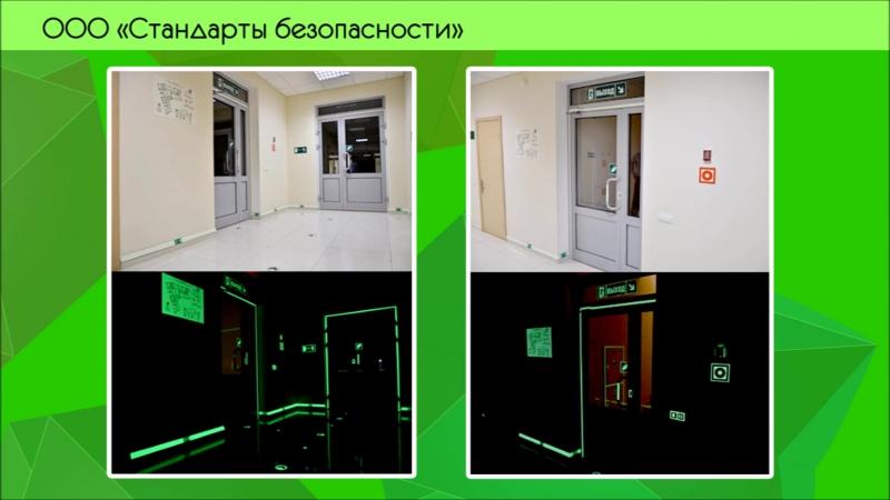 Износостойкие элементы фотолюминесцентной эвакуационной системы (ФЭС) для применения на напольных покрытиях производства ООО