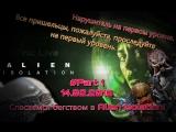 Клиника Live №71   Прохождение игры Alien Isolation #1