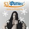 SVФитнес. Спортивное питание в Екатеринбурге.