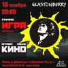 ИГРАемКИНО в Glastonberry