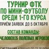 Кубок ФТК по мини-футболу