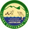 """ФГБУ Государственный заповедник """"ДЖЕРГИНСКИЙ"""""""