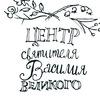Центр святителя Василия Великого   Путь не прост