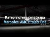 Катер в стиле гиперкара Mercedes-AMG Project One