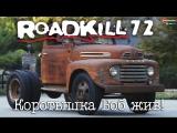 Roadkill Ep 72 - Коротышка Боб жив! [BMIRussian]