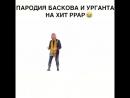 Пародия Баскова и Урганта на хит ррар