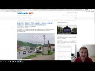 ПОЛИЦИЯ СПАСАЕТ УБИЙЦУ (18 )   Московский блогер о ДТП  в Невельске