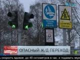 На «смертельном» переходе на Туристской улице установят светодиодную подсветку. (15.01.2018)