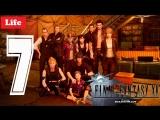 📺 СТРИМ Прохождение №7 - Final Fantasy XV Windows Edition 🤺