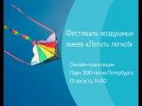 Фестиваль воздушных змеев «Летать легко!». Онлайн-трансляция