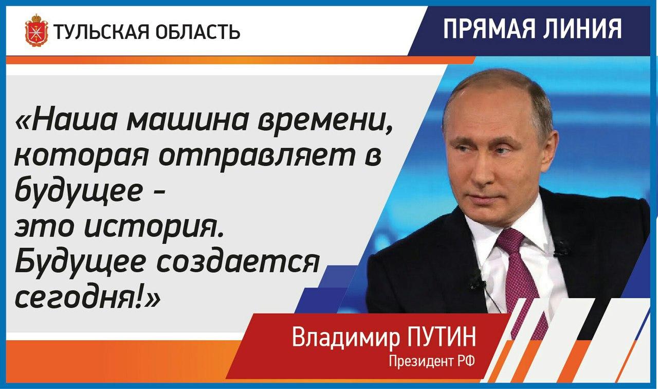 Владимир Путин провёл пятнадцатую прямую линию со страной